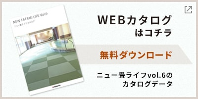 WEBカタログはこちら無料ダウンロード