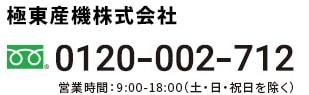 極東産機株式会社0120-002-712