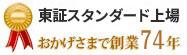 東証JASDAQ上場おかげさまで創業70年