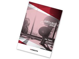 新カタログ「スポーツ&ヘルスカタログ」