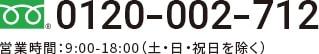 0120-428-105営業時間:9:00-18:00(土・日・祝日を除く)