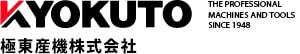 KYOKUTO極東株式会社