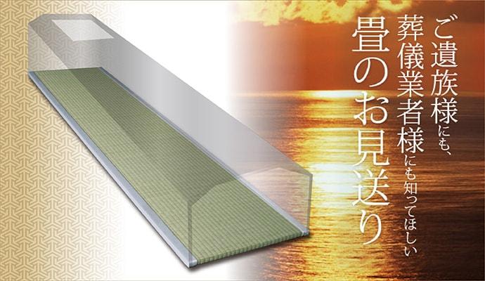 お別れのときも日本人らしく畳の上で「おくりたたみ」(商標登録第5282241号)