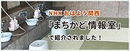 NHKおはよう関西「まちかど情報室」で紹介されました!